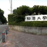 駒澤大学偏差値(駒澤・駒大)2017年 2016年 2015年 学部別詳細