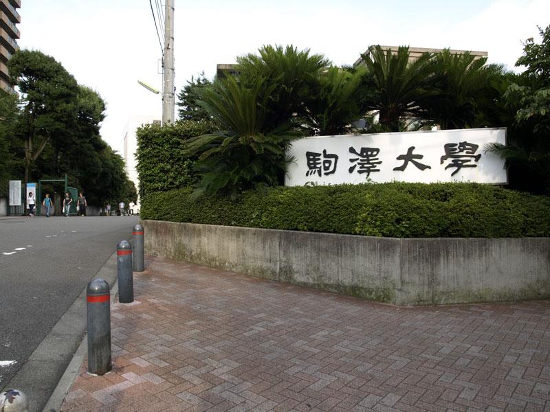 値 偏差 駒澤 大学