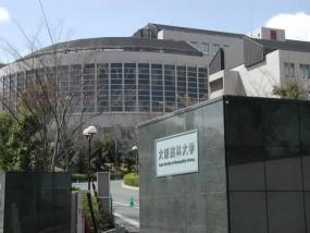Osaka_University_of_Pharmaceutical_Sciences_01