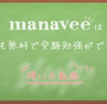 manvee
