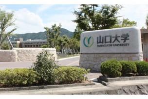 yamaguchi_university