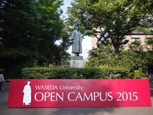 早稲田オープンキャンパス