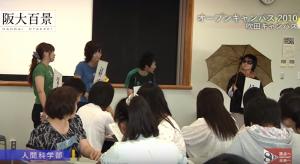 大阪大学オープンキャンパス吹田キャンパスの様子
