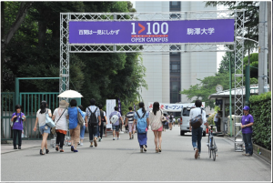 駒澤大学オープンキャンパス風景1