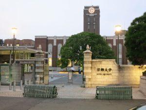 京大 京都大学