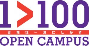 駒澤大学オープンキャンパスバナー
