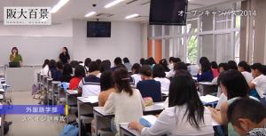 大阪大学オープンキャンパス箕面キャンパスの様子