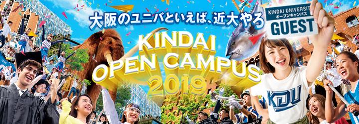 近畿大学オープンキャンパス2019
