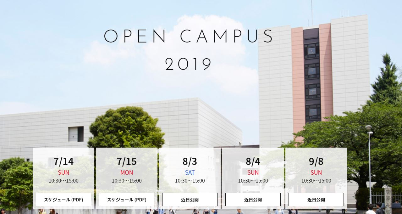 駒澤大学オープンキャンパス2019