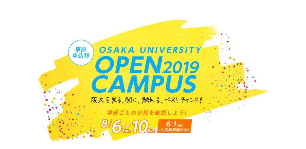大阪大学オープンキャンパス2019