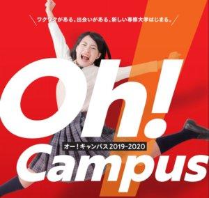 専修大学オープンキャンパス2019