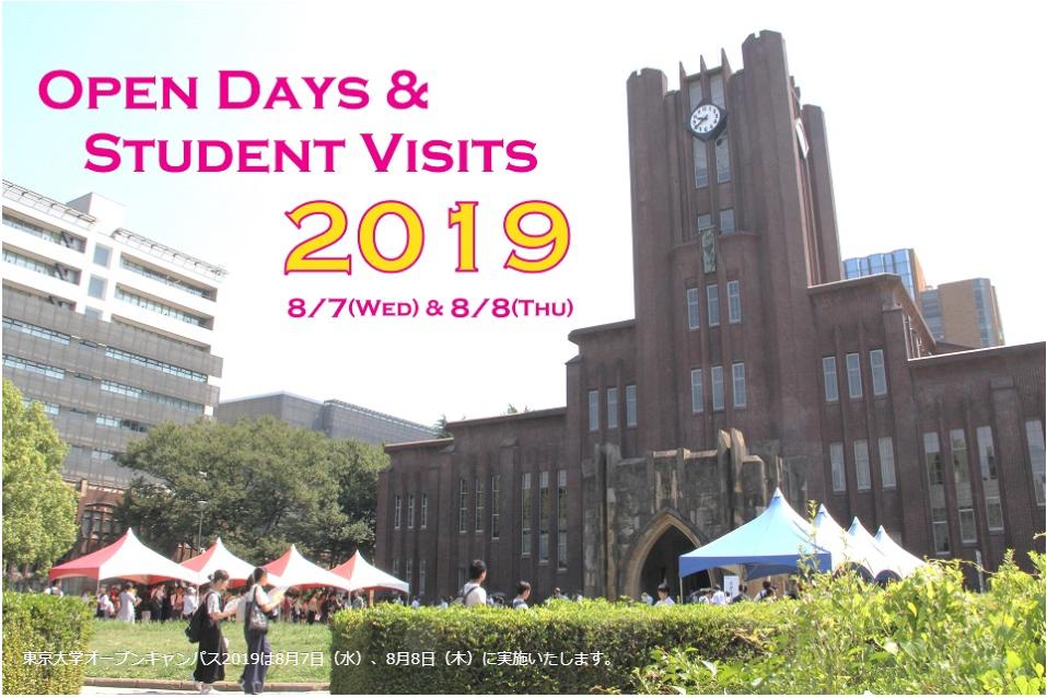 東京大学特設サイトトップ