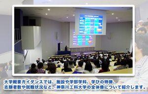 神奈川工科大学の説明会