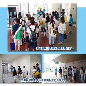 神奈川工科大学キャンパスツアー