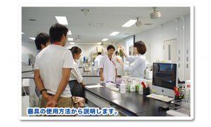 神奈川工科大学研究室