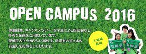 2016亜細亜オープンキャンパス