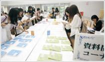 成城大学資料配布