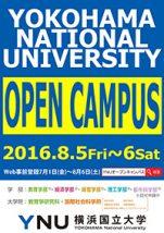 1501-1047n_横浜国立大学_オープンキャンパス2015