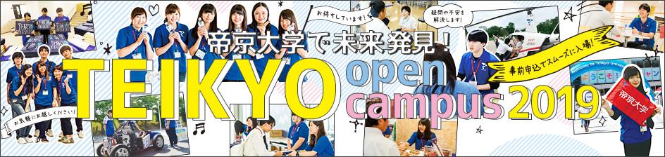 帝京大学オープンキャンパス2019