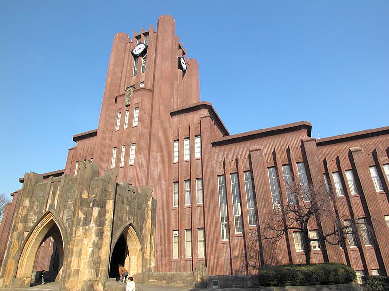 東大 東京大学