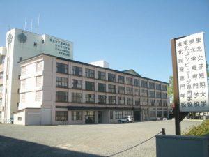 東北女子短期大学