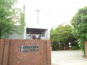 聖マリア学院