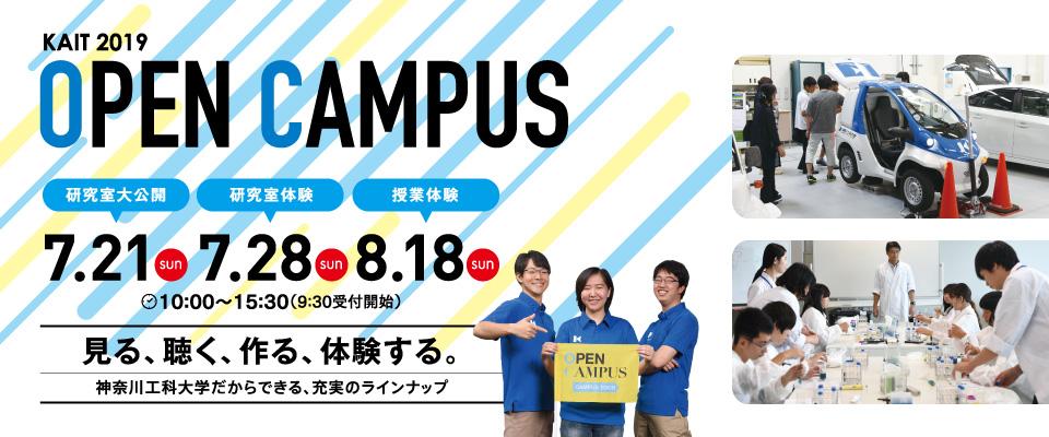 神奈川工科大学オープンキャンパスバナー